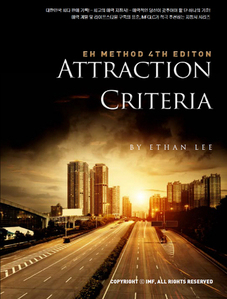 어트랙션 크리테리아(Attraction Criteria - EHM - EH Method 4th Edition)